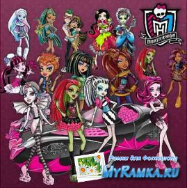 Красивые Png -  Monster High